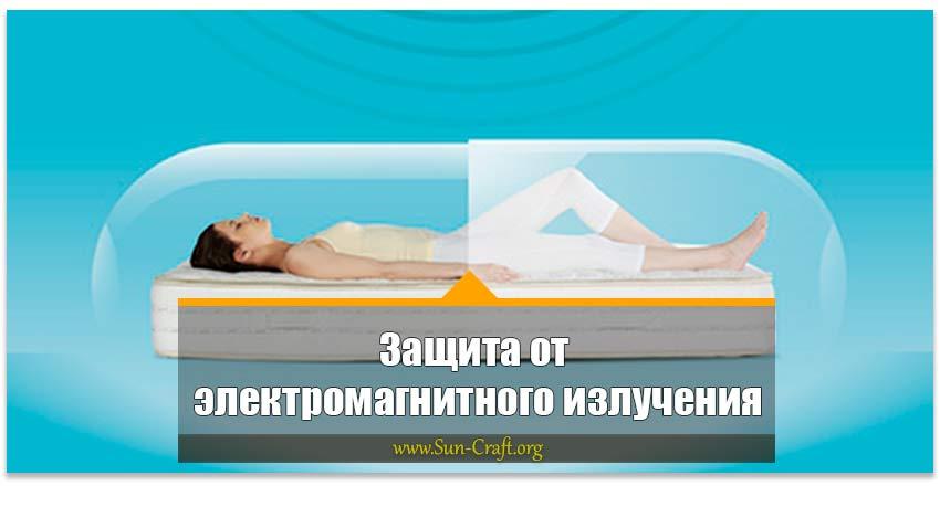 защита от электромагнитного излучения