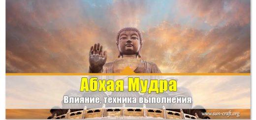 Абхая Мудра
