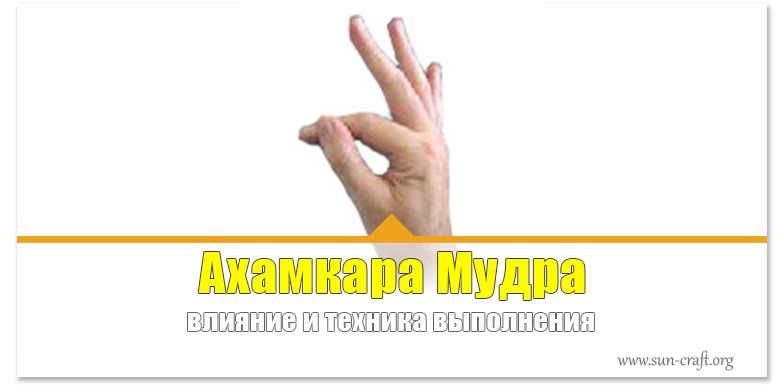 Ахамкара Мудра.