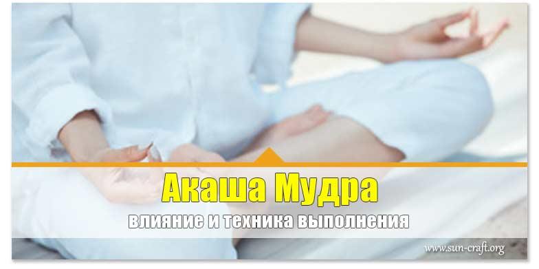Акаша Мудра