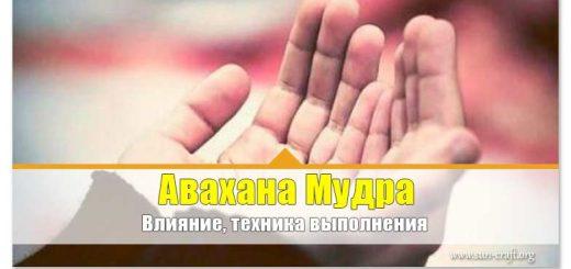 Авахана Мудра
