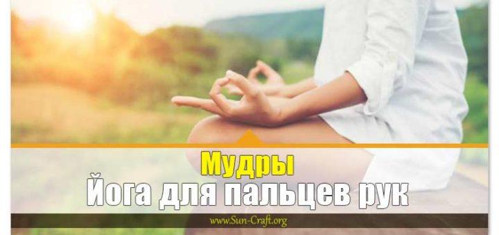мудры