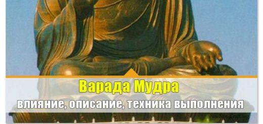Варада Мудра