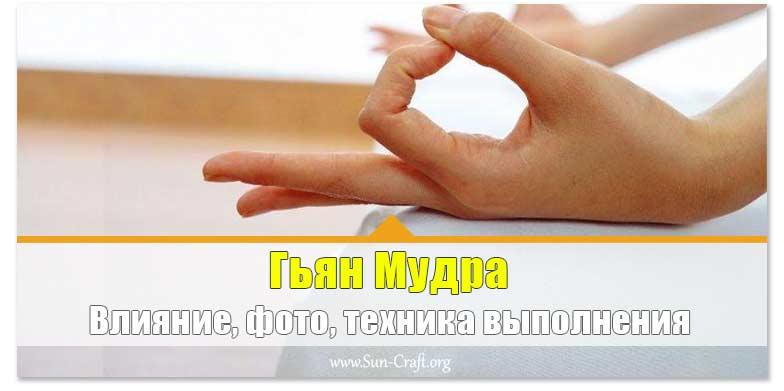 Гьян Мудра