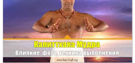 Капиттхака Мудра