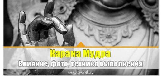 Карана Мудра