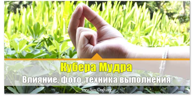 Кубера Мудра