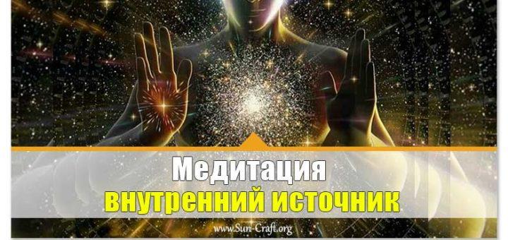 Медитация внутренний Источник