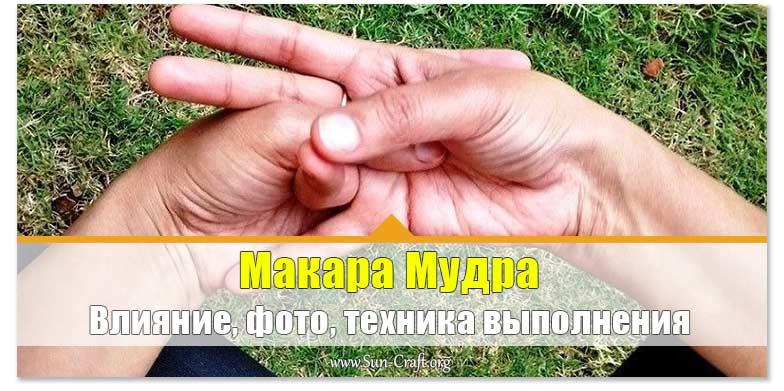 Макара Мудра