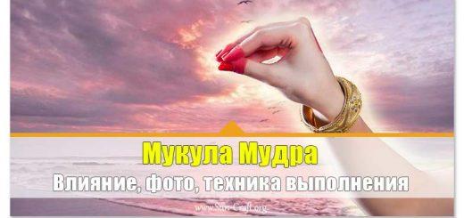 Мукула Мудра