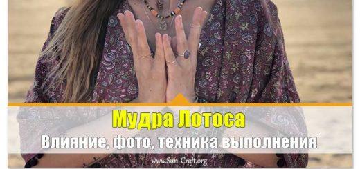 Мудра Лотоса