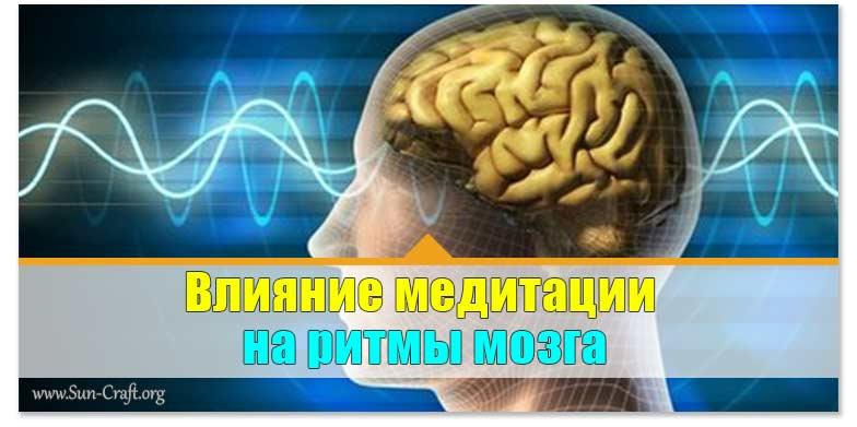 Влияние медитации на ритмы мозга