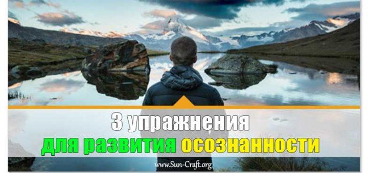 3 упражнения для развития осознанности и нахождения в моменте «Здесь и Сейчас»