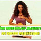 Как правильно дышать во время медитации