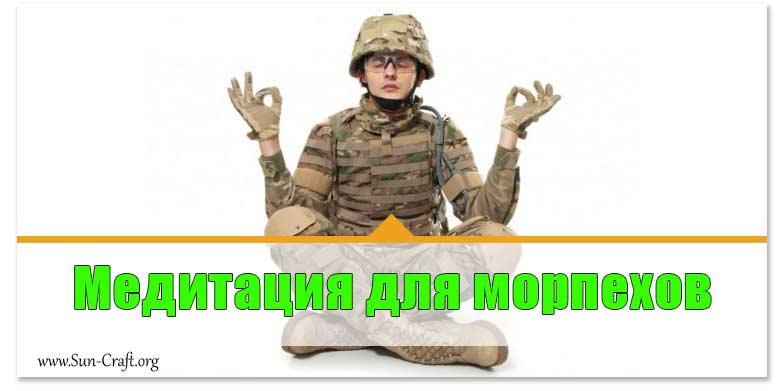 Медитация для военнослужащих