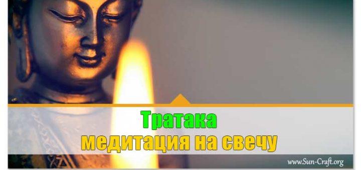 Тратака медитация на свечу